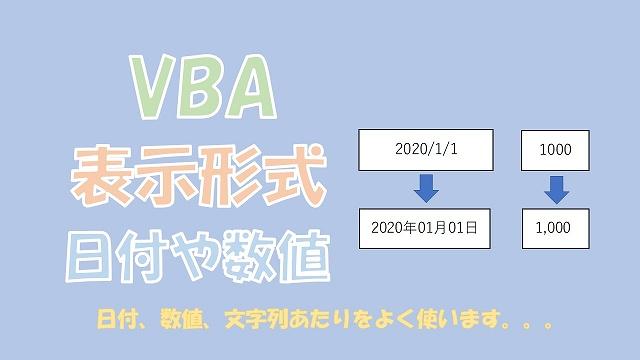 【VBA】表示形式を日付や数値にする【NumberFormatLocalを使う】