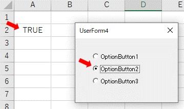 2番目のオプションボタンを選択
