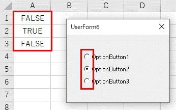 セルからオプションボタンの初期値を取得