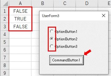 オプションボタンの値をセルに反映する