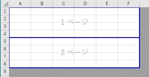 4列目からの垂直方向の改ページを削除した結果