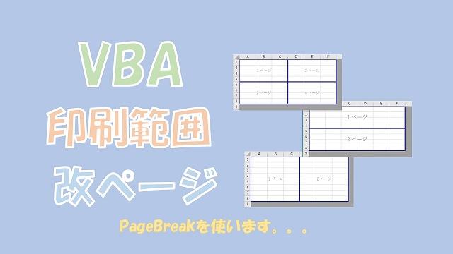 【VBA】印刷範囲を改ページする【PageBreakを使います】