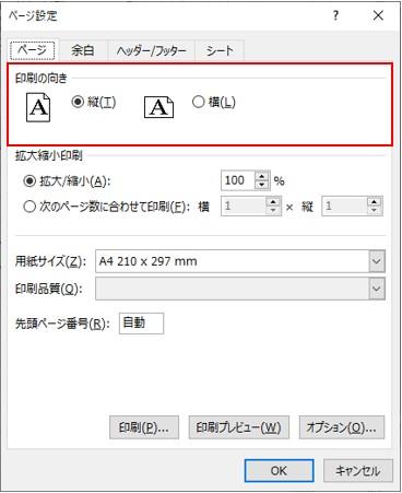 エクセルのページ設定の画像