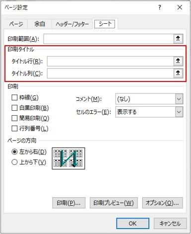 印刷タイトルのタイトル行とタイトル列の設定方法