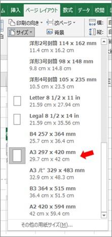 PaperSizeを使って用紙のサイズをA3にした結果