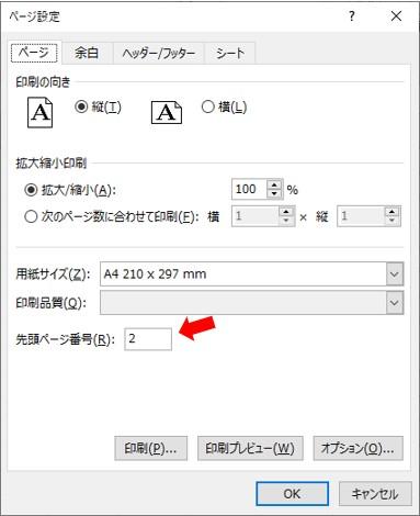 FirstPageNumerを使って、先頭のページ番号を2に設定した結果