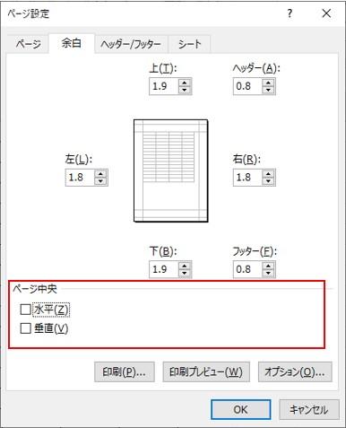 Excelで印刷範囲を中央配置する画面