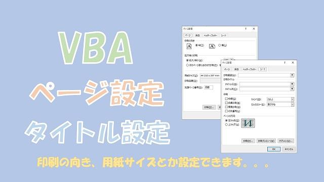【VBA】印刷のページ設定とタイトルを設定【OrientationやPrintTitleRowsを使う】