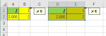 条件付き書式や値、書式が貼り付けられる