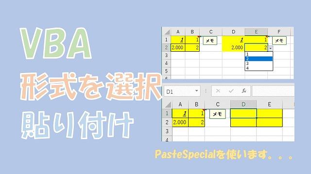【VBA】形式を選択して貼り付ける方法【PasteSpecialを使う】