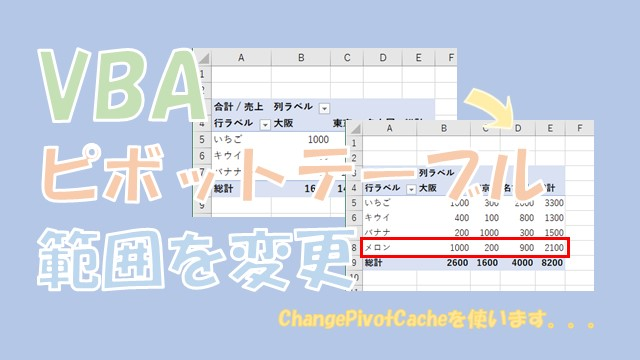 【VBA】ピボットテーブルでデータソースの変更をする【ChangePivotCacheを使います】