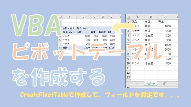 【VBA】ピボットテーブルを作成する【CreatePivotTableを使います】