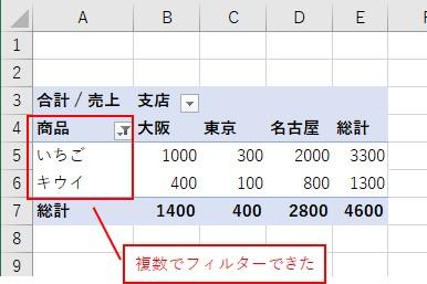 VBAでピボットテーブルのラベルを複数の項目でフィルターできた