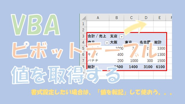【VBA】ピボットテーブルの値や範囲を取得【転記して利用する】