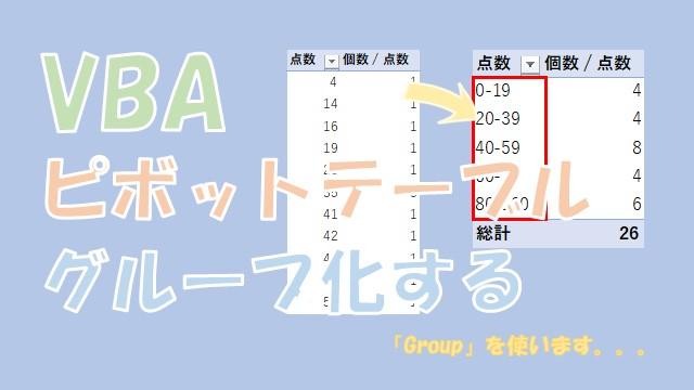 【VBA】ピボットテーブルをグループ化する【Groupを使います】