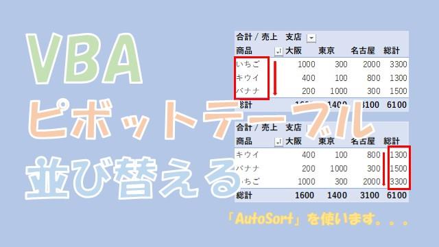 【VBA】ピボットテーブルを並び替えする【AutoSortを使います】