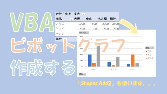 【VBA】ピボットグラフを作成する【.Shapes.AddChart2を使います】