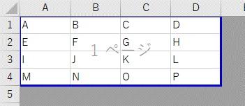 変数を使ってセル範囲を指定して印刷範囲を設定した結果