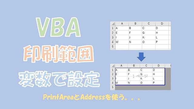 【VBA】印刷範囲を変数で設定【PrintAreaとAddressを使う】