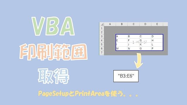 【VBA】印刷範囲とその最終行を取得【PageSetupとPrintAreaを使う】