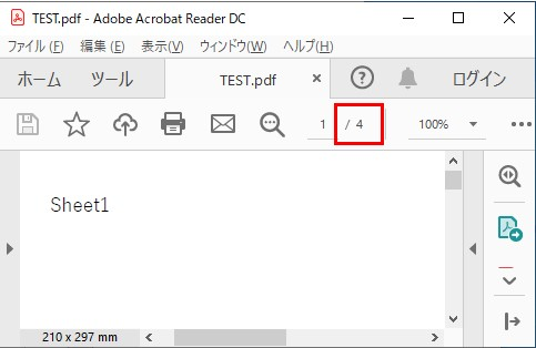 PDFに印刷して、PDFファイルを確認する