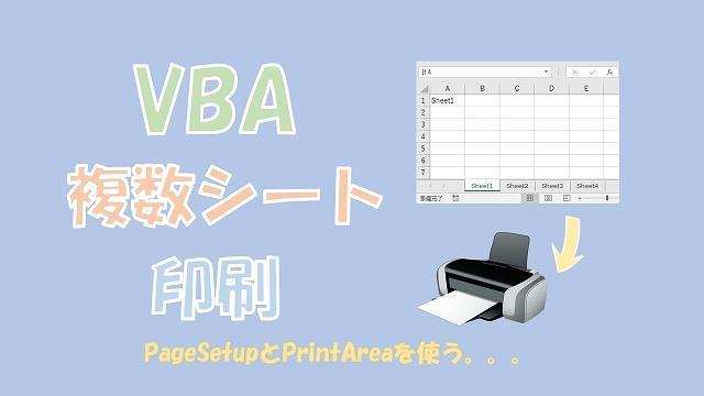【VBA】複数シートを印刷【SheetとPrintOutを使います】
