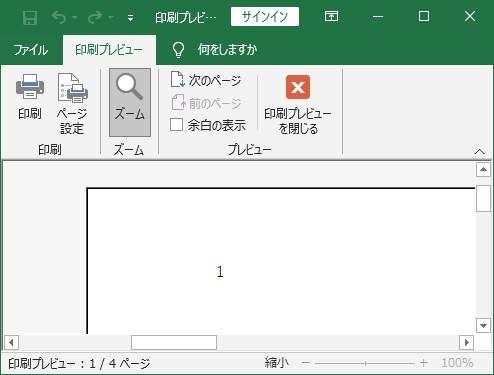 PrintPreviewで印刷プレビューを表示