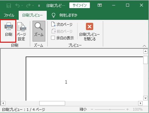 印刷プレビュー画面で、印刷ボタンをクリックする