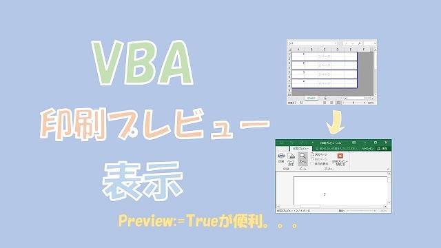 【VBA】印刷プレビューを表示する【PreviewとPrintPreviewがある】