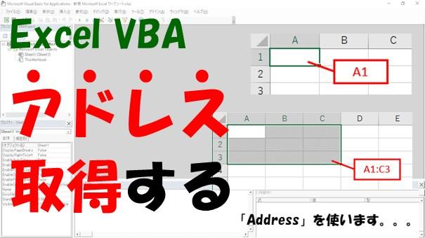 【VBA】Rangeで取得したセル範囲からアドレスを取得【Addressを使う】
