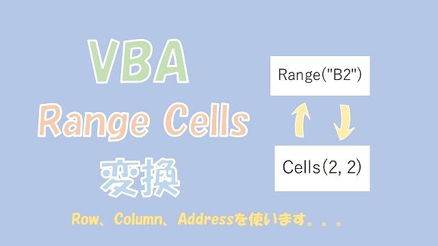 【VBA】RangeとCellsの変換【Address、Row、Columnを使います】