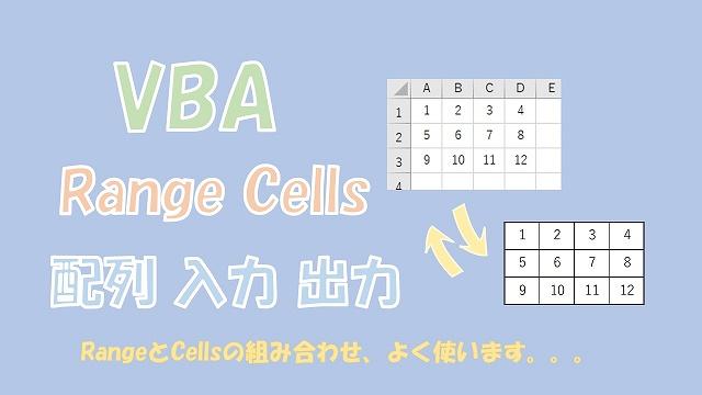 【VBA】セル範囲を配列に入力して出力【RangeとCellsの組み合わせ】
