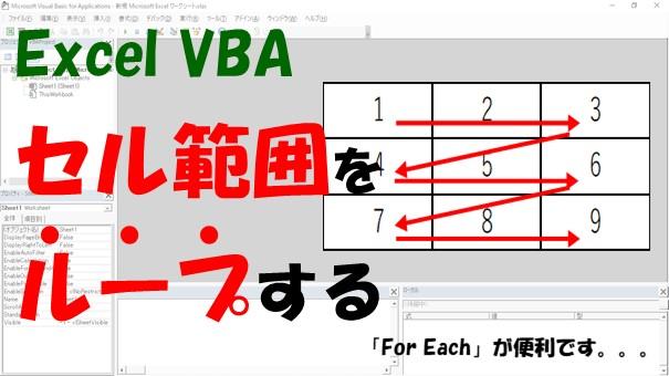 【VBA】Rangeで取得したセル範囲をループする【For Eachを使います】