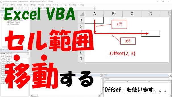 【VBA】RangeやCellsの範囲を移動する【Offsetを使います】