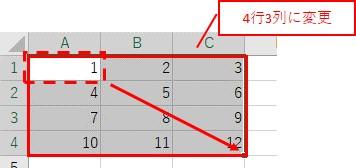 Resizeを使って、セル範囲を4行3列に変更した結果