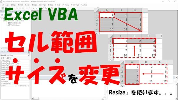 【VBA】Rangeで取得した範囲を変更する【Resizeを使います】