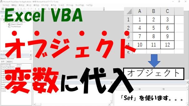 【VBA】セル範囲を取得して変数やオブジェクトに代入【Rangeを使います】