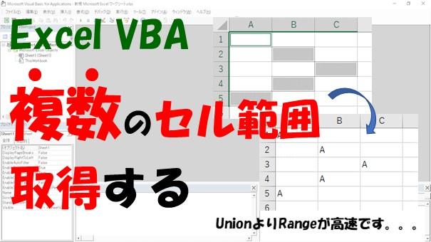 【VBA】複数のセル範囲を取得【RangeとUnionを使います】