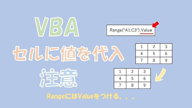 【VBA】セル範囲をセルに代入するときの注意点【RangeにValueをつける】