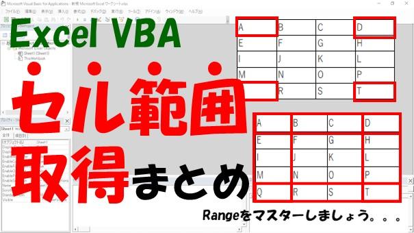 【VBA】Rangeの行、列、行数、列数を取得【Row、Column、Countを使う】