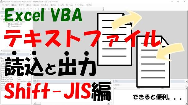 【Excel VBA】テキストファイルの読み込み・出力する方法(Shift-JIS)