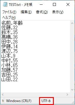 UTF-8形式でテキストファイルへ出力した結果