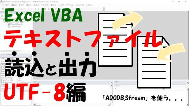 【VBA】UTF-8形式でテキストファイルを読み込み・出力する方法