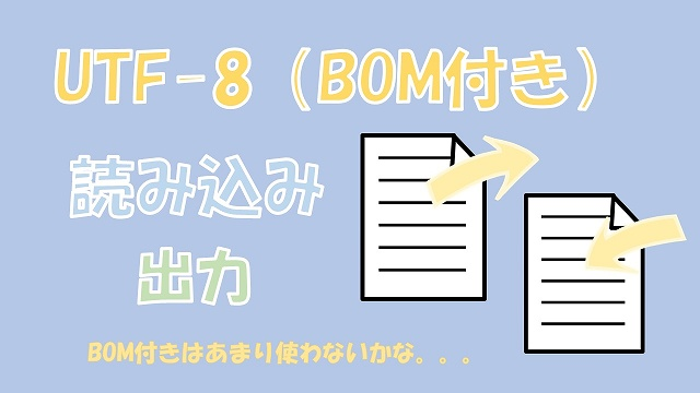 【VBA】BOM付きUTF-8形式でテキストファイルを読み込み・出力する方法