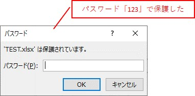パスワードを数字3桁で設定したExcelファイルを用意