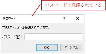 パスワードが設定されているファイルを用意
