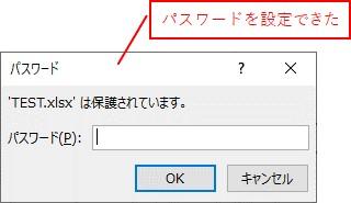 VBAでパスワードを設定した結果