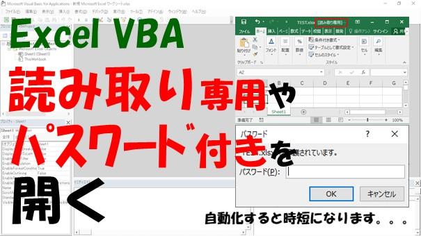 【VBA】ファイルを開く【読み取り専用やパスワード付きファイル】