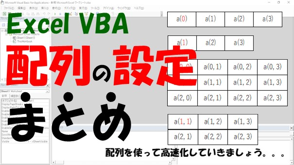 【VBA】1次元や2次元配列の宣言と初期化【Redim、Preserve、Eraseを使う】
