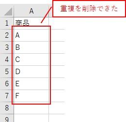RemoveDuplicatesで重複データを削除した結果